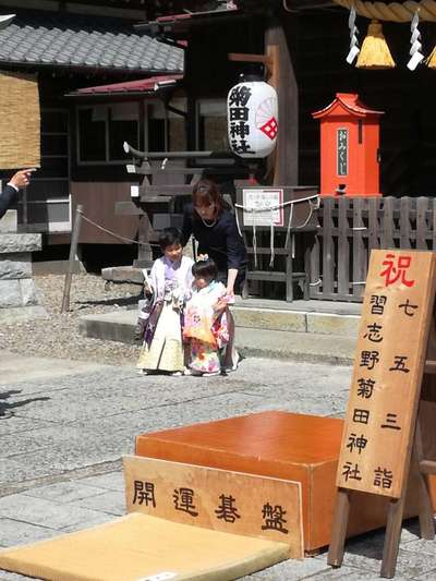 菊田神社の七五三参