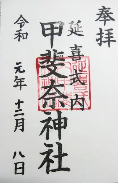 甲斐奈神社の御朱印
