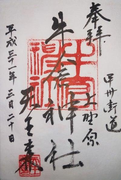 牛倉神社の御朱印