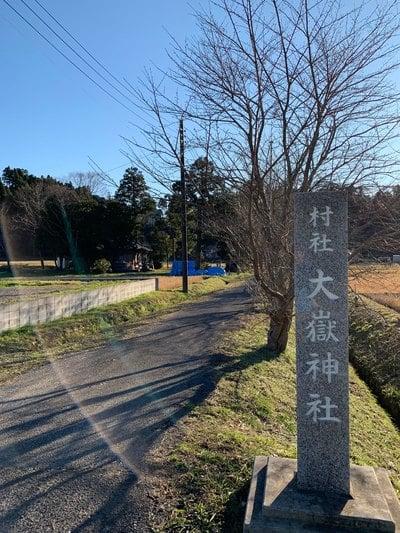 大嶽神社の建物その他