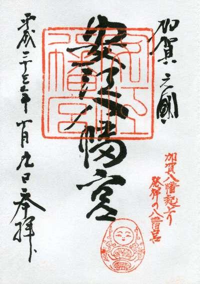 安江八幡宮の御朱印