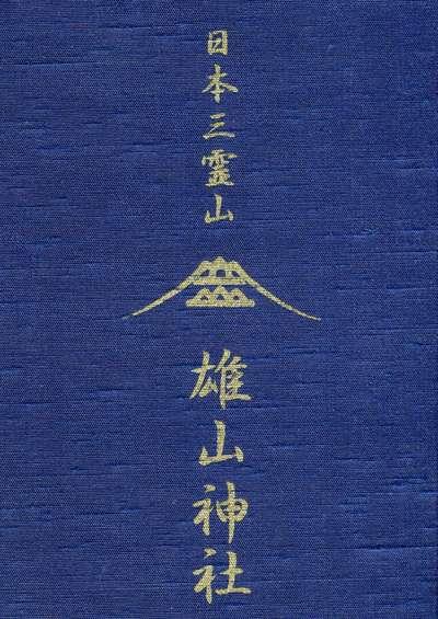 雄山神社中宮祈願殿の御朱印帳