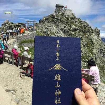 立山頂上雄山神社峰本社の御朱印帳