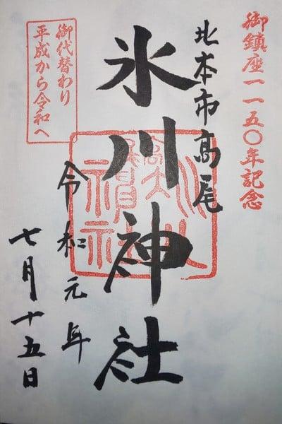 北本氷川神社の御朱印