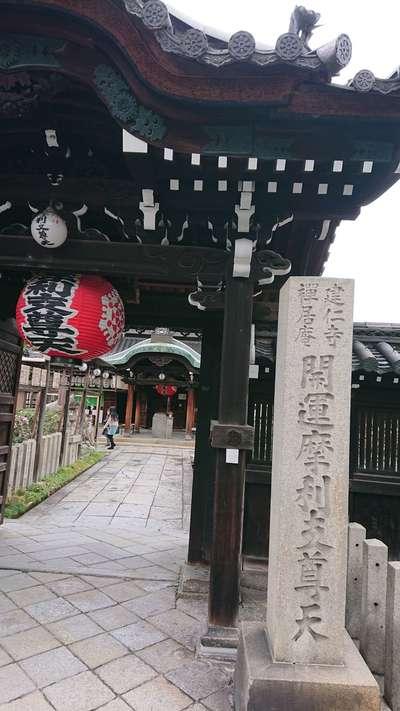 摩利支天堂(禅居庵・建仁寺塔頭)(京都府)