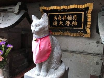 美喜井稲荷(東京都)