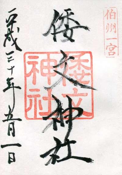 倭文神社の御朱印