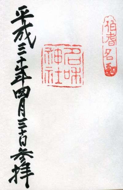 名和神社の御朱印
