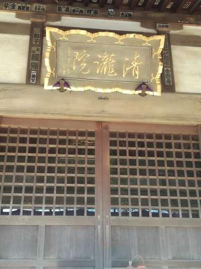 清瀧院の本殿