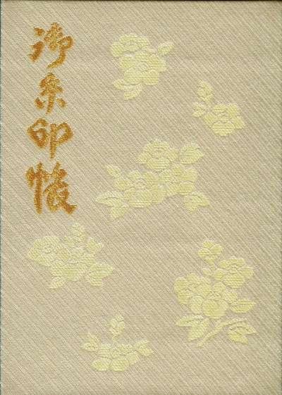 八重垣神社の御朱印帳