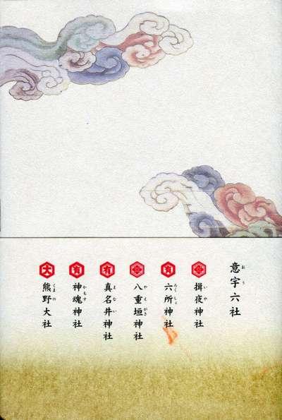 揖夜神社の御朱印帳
