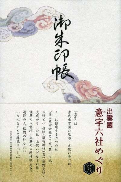 六所神社の御朱印帳