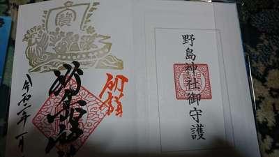 野島神社の御朱印