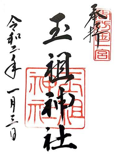 玉祖神社の御朱印
