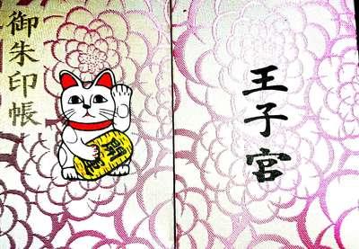 王子神社の御朱印帳