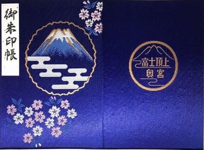 富士山頂上浅間大社奥宮の御朱印帳