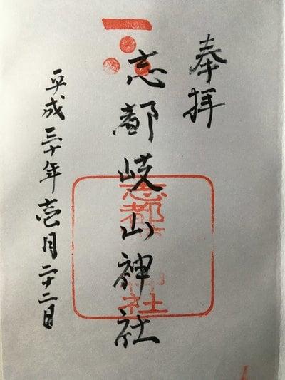志都岐山神社の御朱印