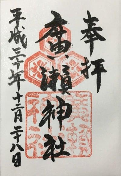 廣瀬神社の御朱印