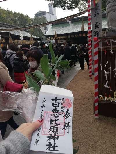 十日恵比須神社の建物その他