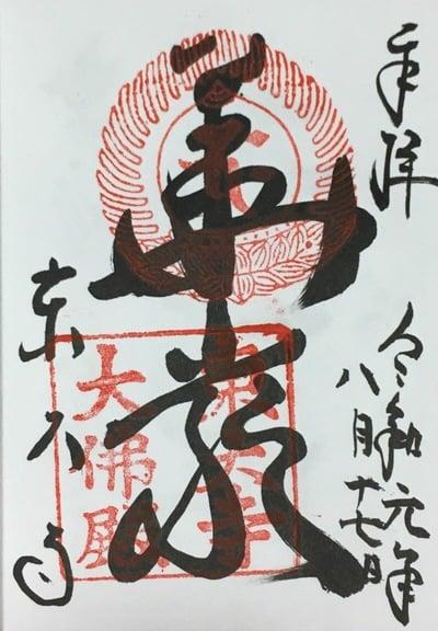 東大寺の御朱印