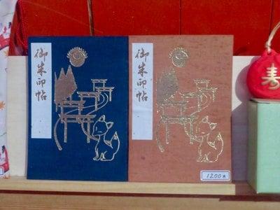 高屋敷稲荷神社の御朱印帳