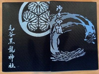 毛谷黒龍神社の御朱印帳