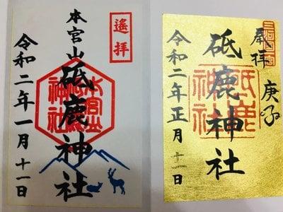 砥鹿神社(里宮)(愛知県)