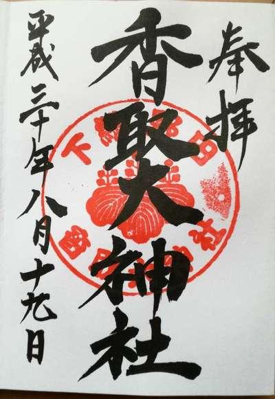 香取大神社の御朱印