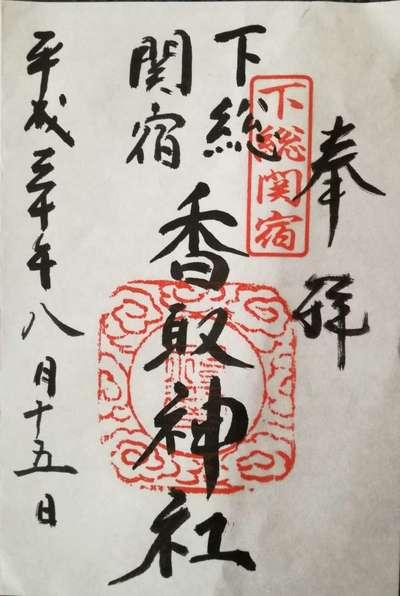 香取神社(関宿香取神社)の御朱印
