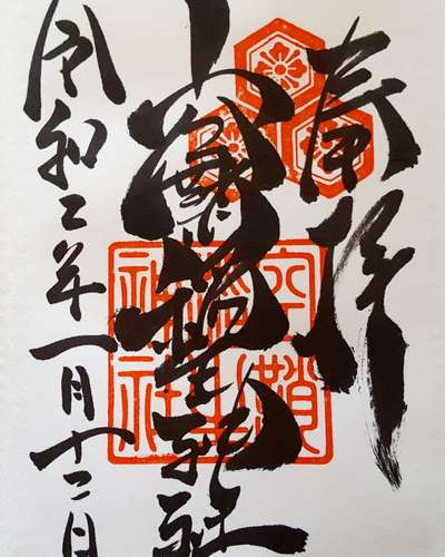 空鞘稲生神社の御朱印