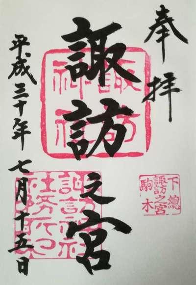 諏訪神社(駒木諏訪神社)の御朱印