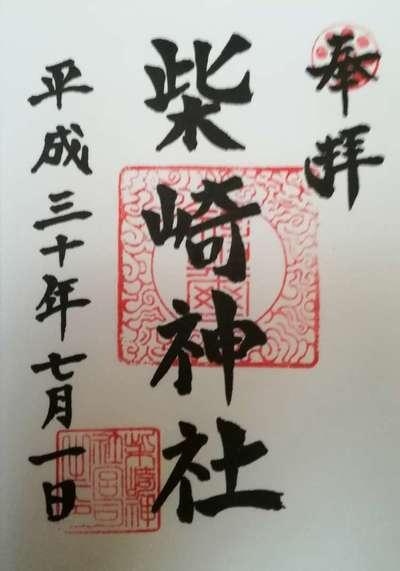 柴崎神社の御朱印