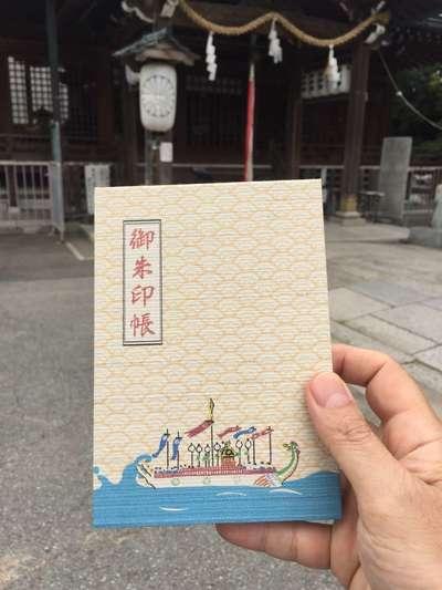 海神社の御朱印帳