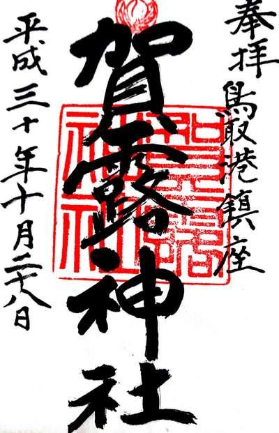 賀露神社の御朱印