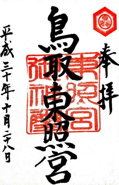 鳥取東照宮(樗谿神社)の御朱印