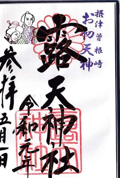 露天神社(お初天神)(大阪府)