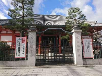 六波羅蜜寺(京都府)