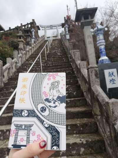 陶山神社の御朱印帳