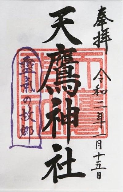 天鷹神社の御朱印
