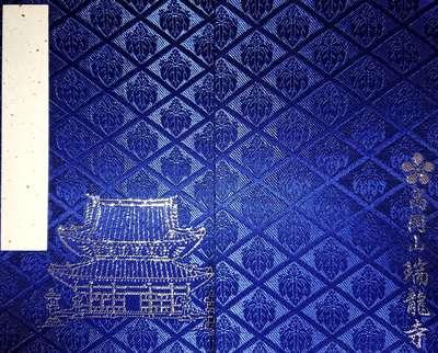 瑞龍寺の御朱印帳