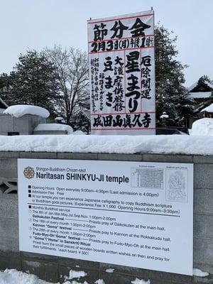 眞久寺の建物その他