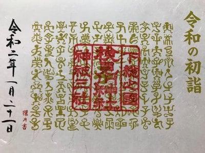 検見川神社の御朱印