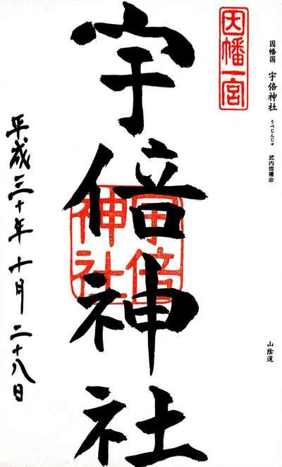 宇倍神社の御朱印