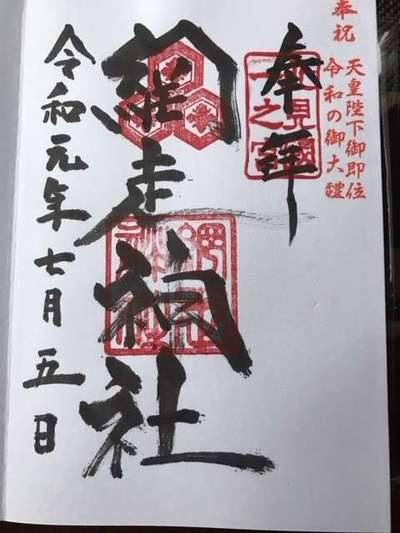 網走神社の御朱印