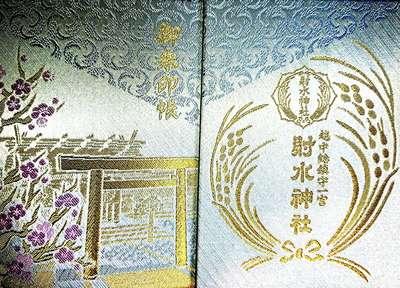 射水神社の御朱印帳