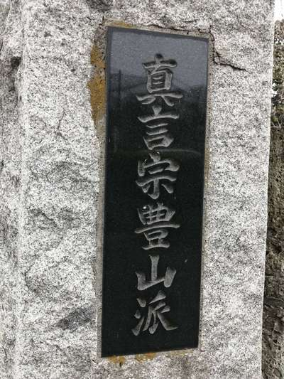 長久寺の御朱印