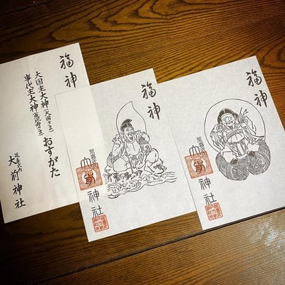大前神社(栃木県)