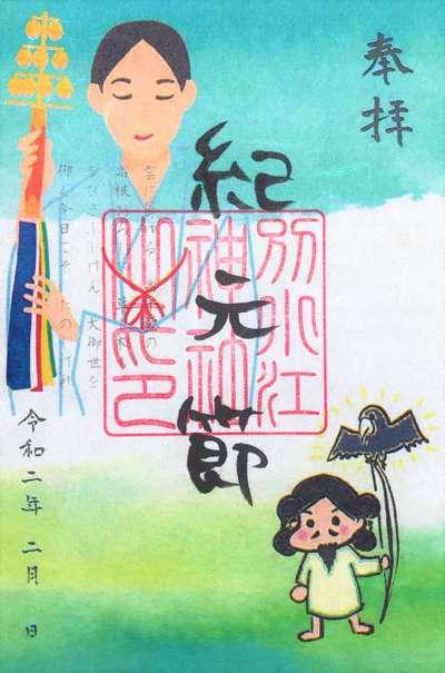 別小江神社(愛知県)