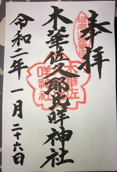 木華佐久耶比咩神社の御朱印