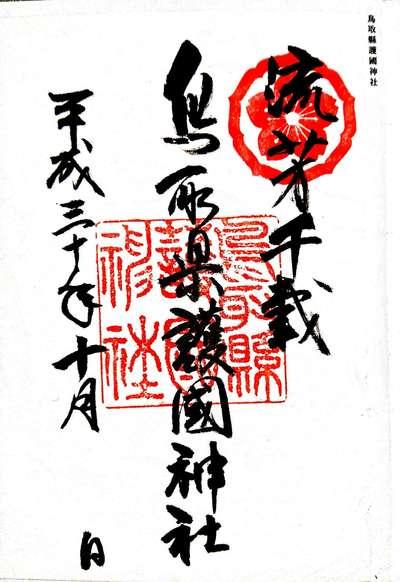鳥取縣護国神社の御朱印